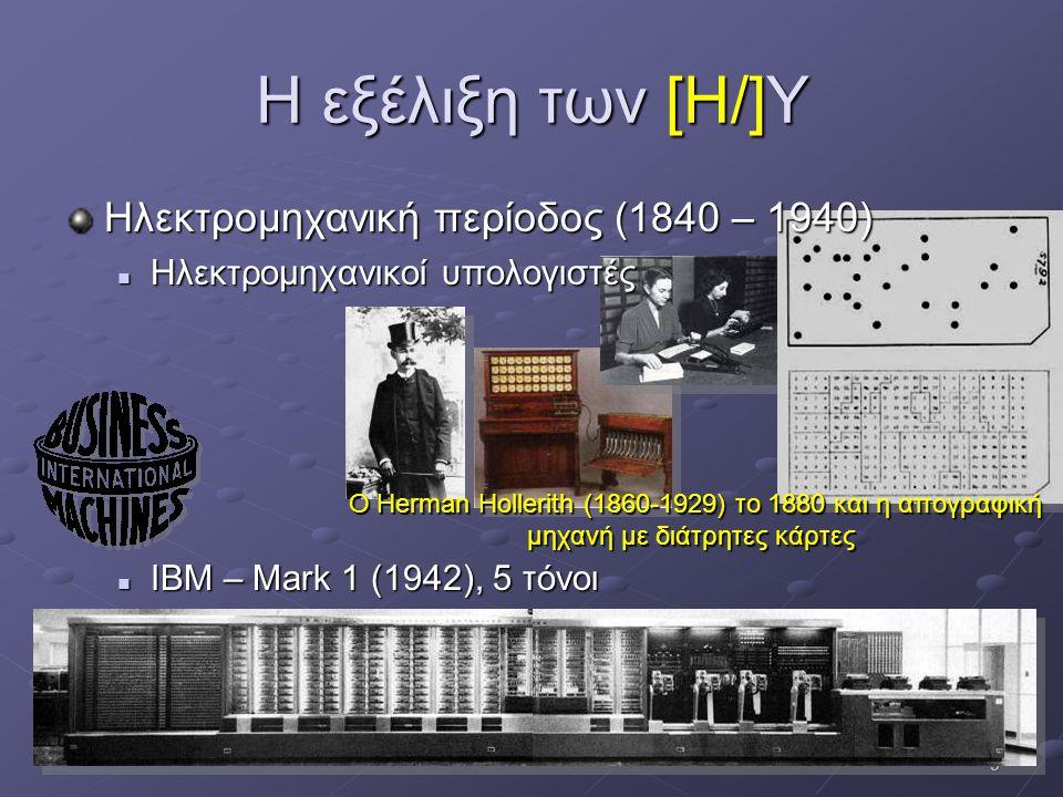 Η εξέλιξη των [Η/]Υ Ηλεκτρομηχανική περίοδος (1840 – 1940)